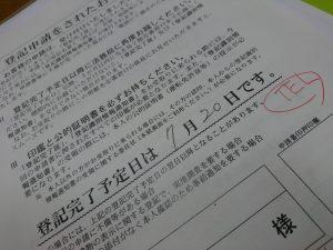 滅失登記申請、完了予定日。