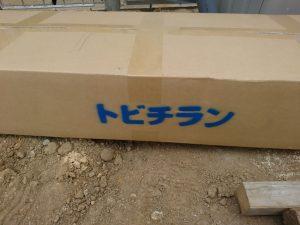 トビチランの外箱
