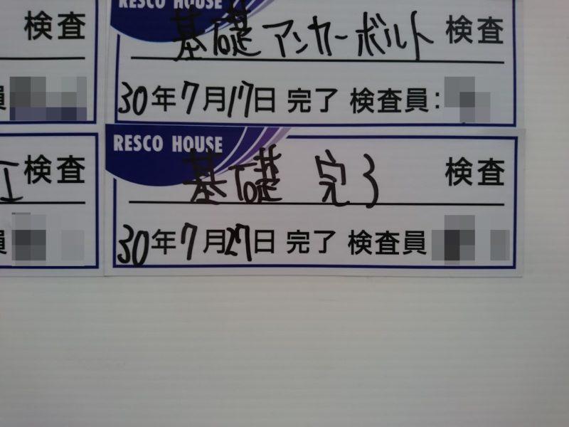 基礎完了検査のステッカーが掲示されました。