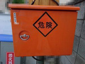 オレンジの箱に「危険」の文字