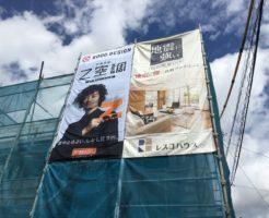 「斎藤工のZ空調」と「レスコハウス」の足場幕