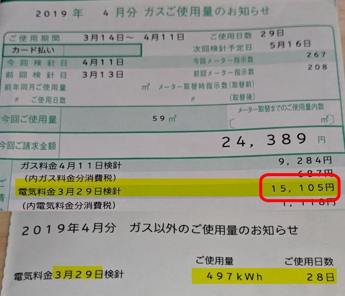 建て替え後 電気使用量 3月分請求書