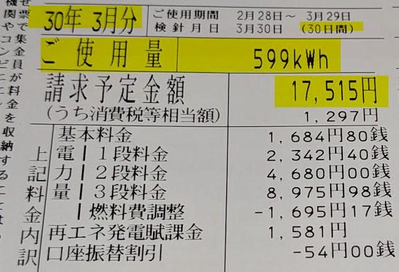 建て替え前 電気使用量 3月分請求書