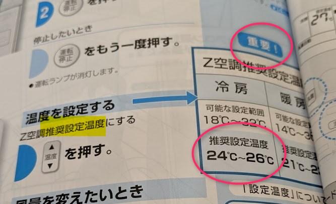 重要!設定温度24~26℃