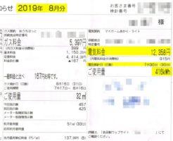 電気使用量19年7月30日検針