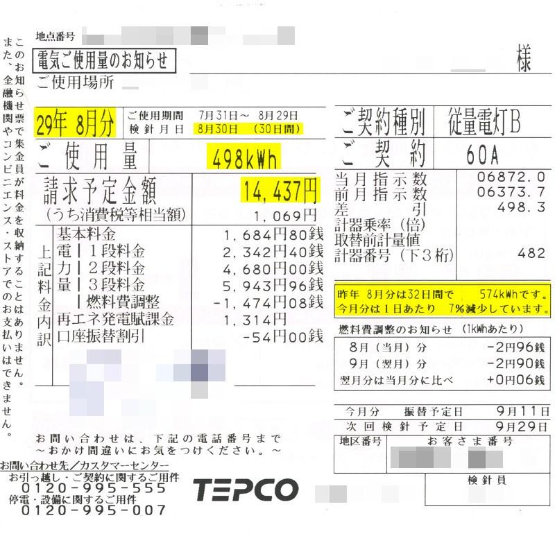 電気使用量29年8月30日検針